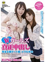 Double Girls Straight Up Creampie Dating Speccial Megu & Yume Download