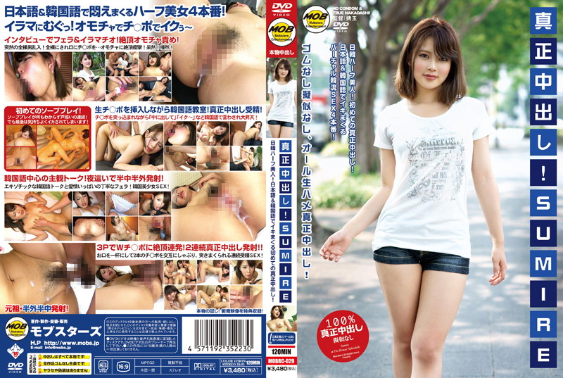 MOBRC-029 jav sex Authentic Cream Pie! SUMIRE