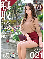 All New Cum Bucket Collection NTR Housewives Out... Apartment Wives Who Go Cum Crazy For Aphrodisiacs The Ultimate CASE 021 021 下載