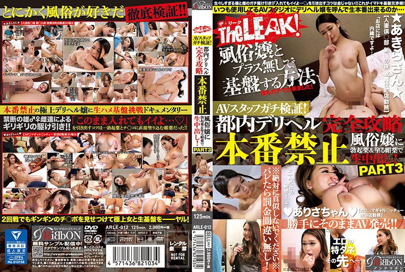 ARLE-012 jav porn best An AV Stuff Members Investigation! A Complete Breakdown Of City Delivery Health Services We Show You