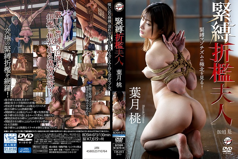BDSM-073 porn jav My Wife's Been A Bad Girl – Momo Hadzuki