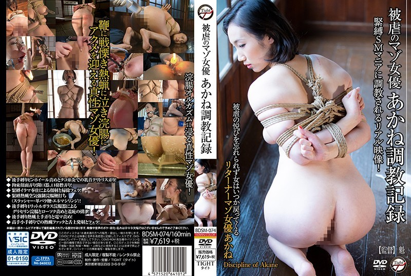 BDSM-074 xx porn Suffering Sub – A Record Of Breaking In Akane
