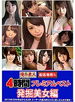 My Very Own Amateur Streaming Edition 4 Hour PREMIUM Best The Discovery Of A Beautiful GIrl 下載