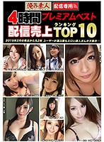 My Very Own Amateur Streaming Edition 4 Hour PREMIUM Best Streaming Sales Top 10 Edition 下載