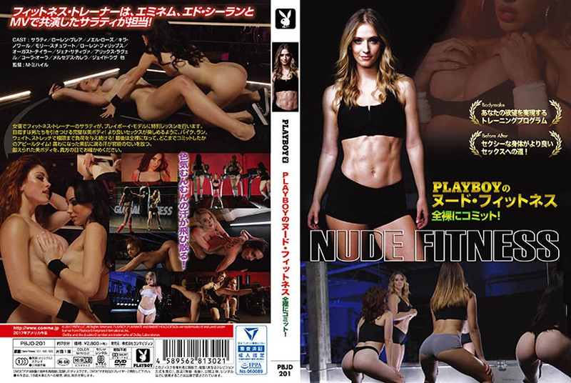 PBJD-201 - Jenna Sativa - cover