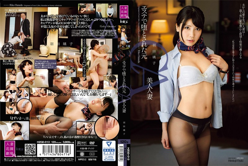 A Beautiful Former Cabin Attendant And Married Woman Is Disgraced At A Massage Parlor Riko Haneda