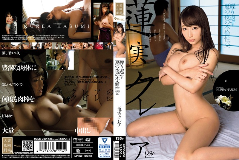 HZGD-030 jav actress An Infinite Loop Of Summer Night Adultery Sex Kurea Hasumi