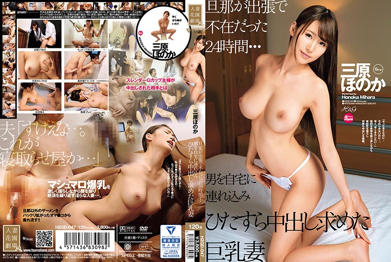 HZGD-047 When Her Husband Was Away On Business For 24 Hours… A Big Tits Wife Who Brought Home A