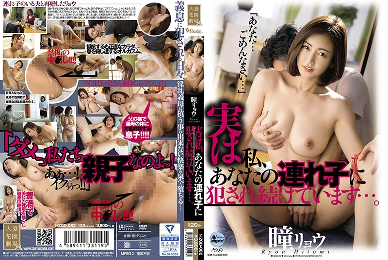 "HZGD-082 ""The Truth Is, I've Been Continuously Fucked By Your Son…"" Ryo Hitomi"