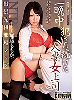 [HZGD-126] Business Trip Shared Room Violation, Married Female Boss V*****ed All Night Momo Kato