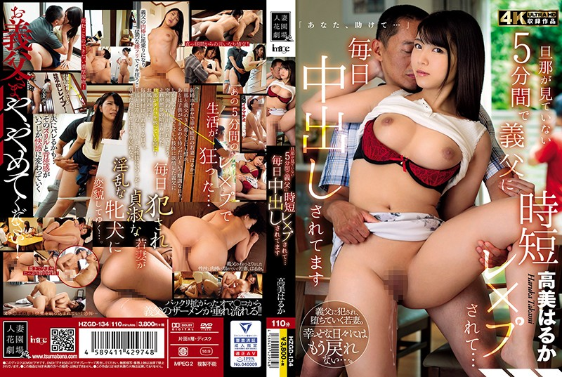 HZGD-134  Each Time My Husband Takes His Eyes Off Me For Even 5 Minutes, My Father-In-Law Ravishes Me… He Cums Inside Me Every Day – Haruka Takami