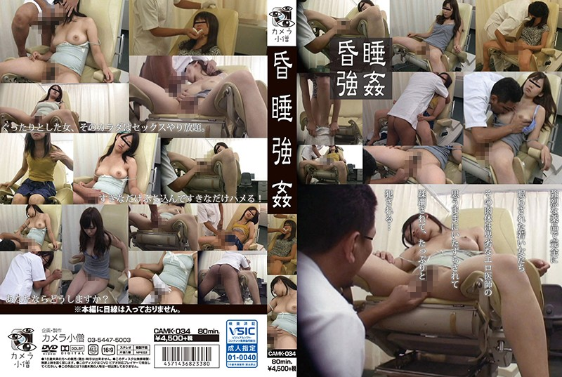 CAMK-034 Deep Sleep Rape