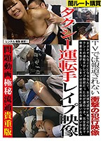 Taxi Driver R**e Videos Shocking Crimes Caught On Video That You'll Never See Reported On TV 下載