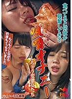 Perverted Women Who Get Turned On When They Eat Enjoy Chewing Masturbation Download