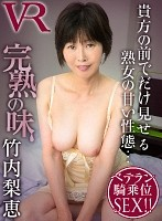 [VR] The Taste of Maturity, Rie Takeuchi Download