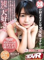 [VR] High-Quality High Definition Compatible Forbidden Erotic Relations With My Little Sister Yuki Tomonaga Download