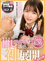 [VR] A New Development! Filmed With Ultra High Precision Cameras I Was Attending A Handshake Event With My Favorite Idol When She Started Luring Me To Temptation And It Was Just Too Divine Yui Nagase Download