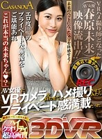 [VR] We Got A Porn Actress To Fuck While Holding A VR Camera And It Was Very Intimate. Miki Sunohara Download