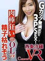[VR] The Cock-Crazy Office Lady Is Milking Me Dry. Sara Saijo Download