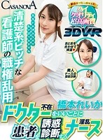 [VR] This Horny Nurse Lured Her Patients To Temptation Because The Doctor Was Out Reika Hashimoto Download