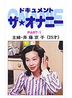 Documentary: The Masturbation Part 1 A Housewife Kyoko Saito (25 Years Old) Download