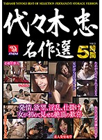 Tadashi Yoyogi Masterpiece Selections VOL.5 Lust, Desire, Fucking, And Gimmicks All The Pleasures Of Ecstasy For A Woman, Displayed For The First Time 5 Hours Download