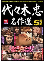 Tadashi Yoyogi Masterpiece Selection VOL.6 Sex Where The Warmth Of Skin On Skin Will Reach Your Heart 5 Hours Download