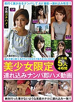 Young Hotties Only Picking Up Girls For Take Home Quickie Sex Hiroshima Edition 5 Girls/4 Hours Download