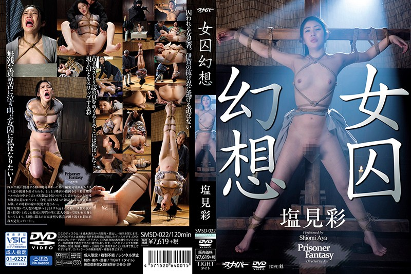 SMSD-022  Female Prisoner Illusion – Aya Shiomi