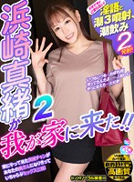 [VR] Theatrical High Definition: Mao Hamasaki , Live And In Your Home! 2 She'll Squirt For You Three Times, And You Can Drink It Twice! Download