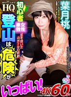 [VR] High-Quality Theatrical Ultra High Definition Momo Hazuki Full Of Innocence A Solo Female Mountain Climber Faces Many Dangers Download