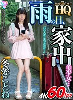 """High Quality Dramatic VR - Kotone Toua - A Beautiful Runaway On A Rainy Day - You Can See Her Nipples Through Her Soaking Wet Shirt - """"I Thought You Were A Good Person..."""" Download"""