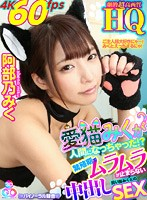 Dramatic HQ VR - Miku Abeno - My Pet Cat Miku Turned Into A Human?! - She's In Heat And She's Desperate To Get Fucked - Creampie Sex With My Human Pet Cat Download