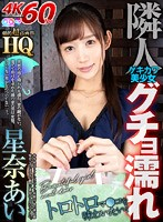 VR - Dramatic High Quality - Ai Hoshina - I Want To Taste The Dripping Wet Pussy Of The Beautiful Girl Who Lives Next Door! Download