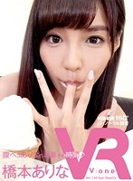 [VR] Arina Hashimoto. Snack Time For Hungry Arina Download