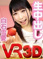 [VR] Yukina Shiraishi. Creampie Sex! The Little Sister Who Loves Her Brother Too Much Download