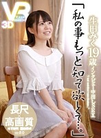 """[VR] Long-Length 43 Minutes/High Definition Miku Ikuta 19 Years Old Interview Creampie Sex """"I Want You To Know More About Me..."""" 下載"""