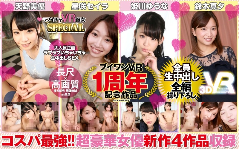 VOVS-337 download jav Mayu Suzuki Yuna Himekawa [VR] Long And Luxurious 148 Minutes High Definition Video A One Year Anniversary Commemorative Video