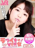 [VR] Long-Length 42 Minutes/High Definition A Lovey Dovey VR Girlfriend Today Let's Get Really Lovey Dovey Together Rion Izumi Download