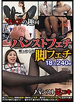 A Deeply Rooted Pantyhose Fetish & Foot Fetish 18 Ladies 240 Minutes Download