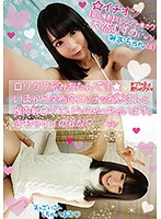 *Highly Recommended [A Personal Film Shoot] A Slender And Cute Natural Airhead Girl Mio-chan (Not Her Real Name) Download
