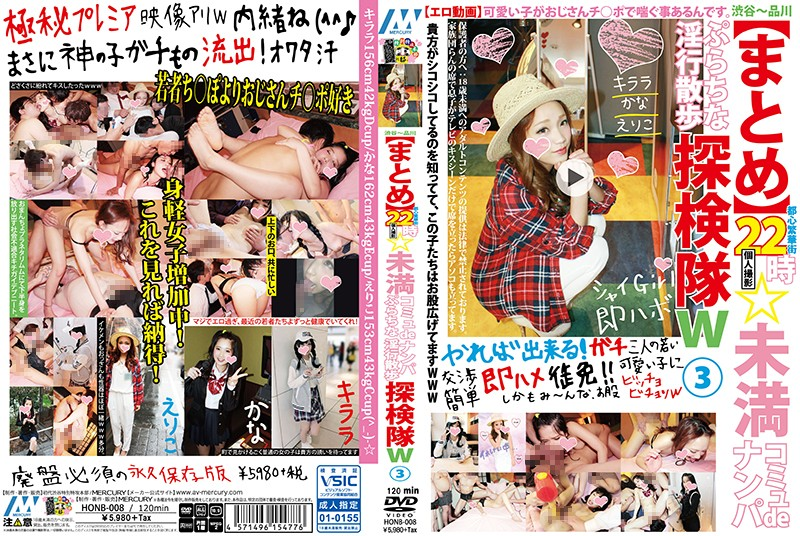 Shibuya to Shinagawa Private Hidden Cams Collection - Picking up girls after 10 downtown while we go hunting for hoes. 3