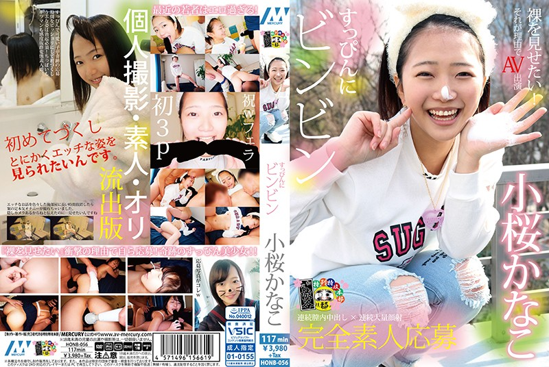 HONB-056 Getting Hard For A No Makeup Girl Kanako Kozakura