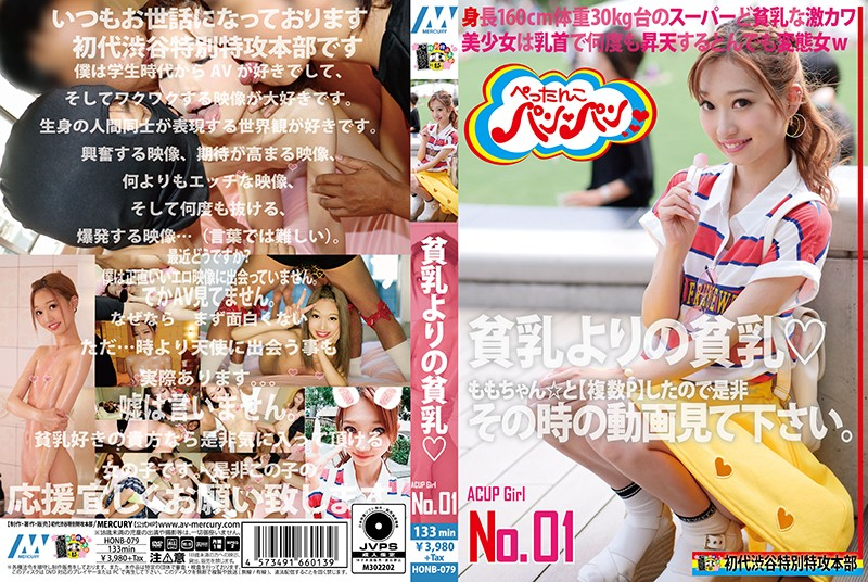 HONB-079 hd asian porn Tiny Titties Tinier Than Any Titties You've Ever Seen A-CUP TITTY GIRL NO. 1