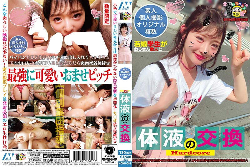 HONB-081 A Young Student Exchanges Body Fluids With Several Middle-Aged Men