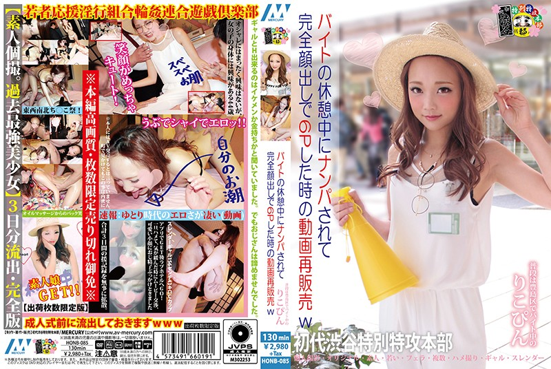 [HONB-085]On Leave From Her Casual Job, She Gets Picked Up For A Full-Face 6P – And I Resold The Video!