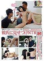 本物カップル/はなとたかし(仮)彼氏に見せつけNTR(Real Couples: Hana And Takashi (Tentative) Showing My Boyfriend I'm Getting Laid) 下載