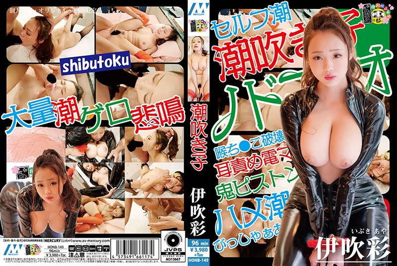 HONB-149  Squirting Girl Aya Ibuki