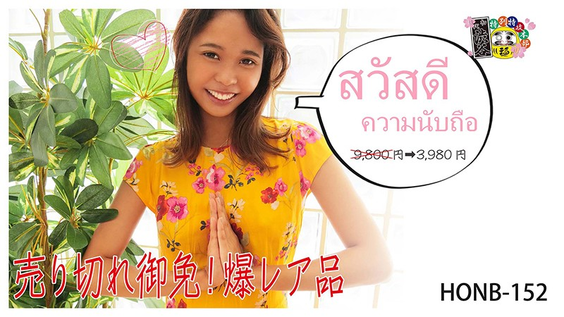 [HONB-152] [Thailand] Let's Go To Bangkok And Get Matched Up! Japanese Perverted Tuk Tuk Fuck Fest We're Selling Limited Edition Videos Of Shanya-chan Without Permission