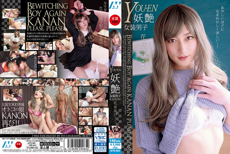 JSTK-005 Seductress – Cross-Dressing KANON – The Goddess Flourishes Again…